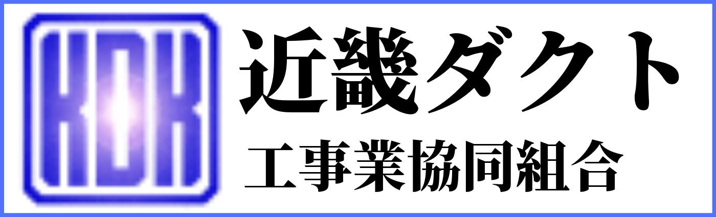 近畿ダクト工事業協同組合